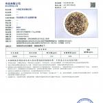 品超制茶|安心茶檢驗報告-大麥紅茶
