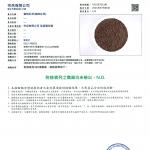 品超制茶|安心茶檢驗報告-復刻紅茶