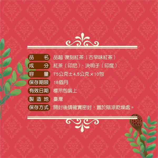 復刻紅茶(古早味紅茶) | 品超制茶紅茶客製化調配/OEM/ODM/代工/批發