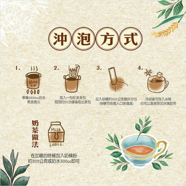 大麥紅茶沖泡方式 | 品超制茶紅茶客製化調配/OEM/ODM/代工/批發
