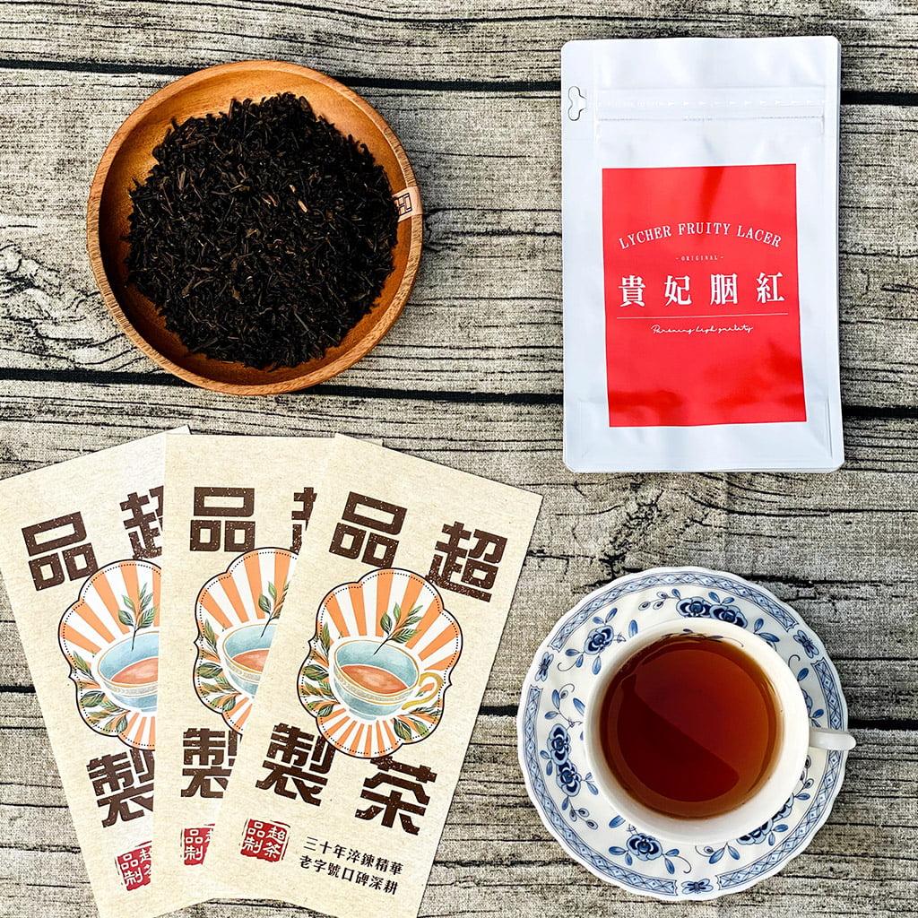 貴妃胭紅 | 品超制茶 - 紅茶客製化調配/OEM/ODM/代工/批發