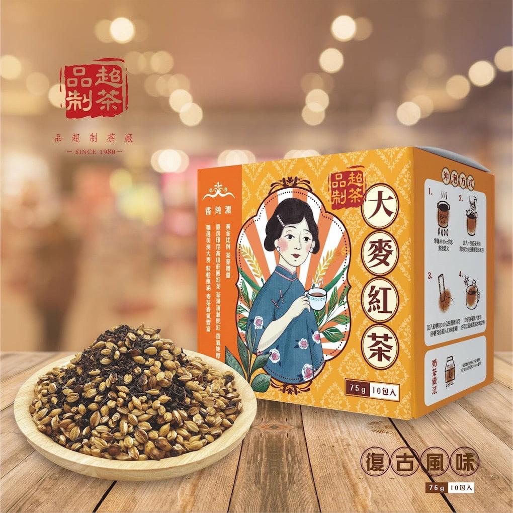 大麥紅茶 | 品超制茶紅茶客製化調配/OEM/ODM/代工/批發